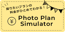 Photo Plan Simulator